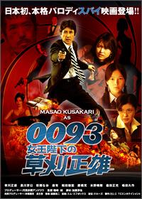 Masao_3