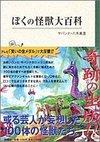 book_kaiju