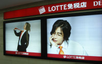 Lotte_01