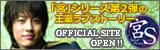 Banner_kun01_160x50